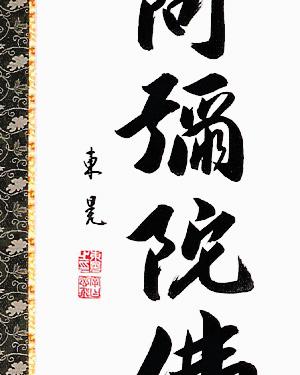 六字名号 飯尾東晃(直筆)
