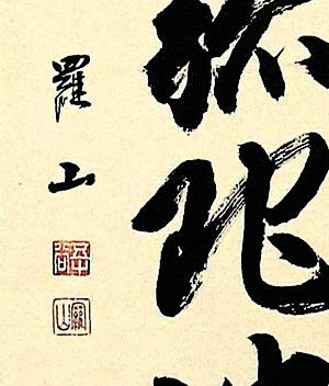 六字名号 五十谷羅山(直筆)