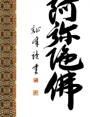 六字名号 大谷龍峰(直筆)