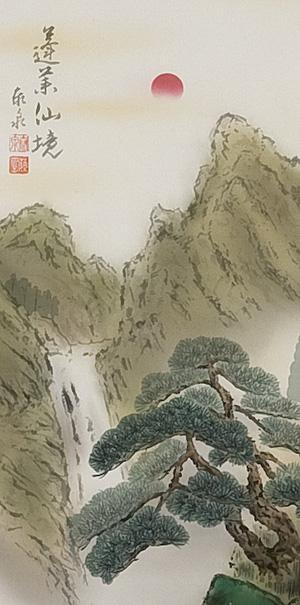 蓬莱山 藤田泰泉(直筆)