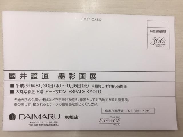 國井證道 墨彩画展