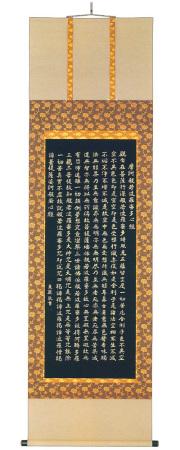 般若心経 橋枝東観(直筆)