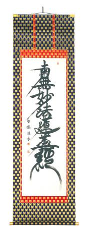 日蓮宗 南無妙法蓮華経 吉野智應(直筆)
