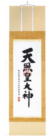 伊勢神宮 荒木田守明(直筆)